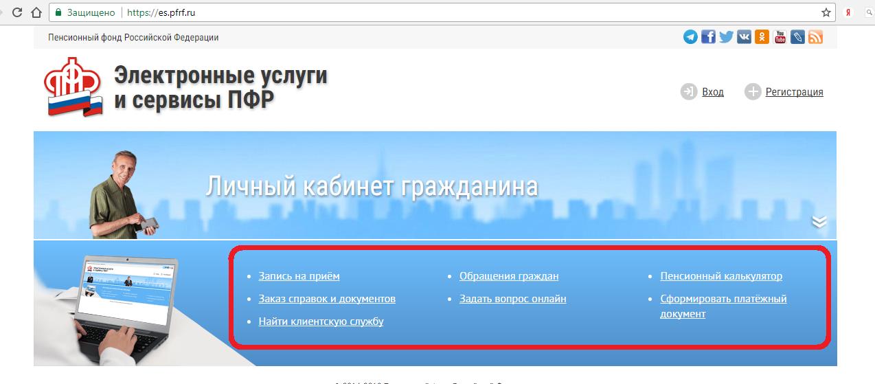 Екатеринбург г электронная пф электронная почта