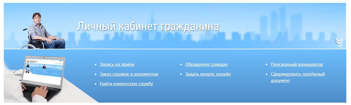 Сайт пфр госуслуги личный кабинет